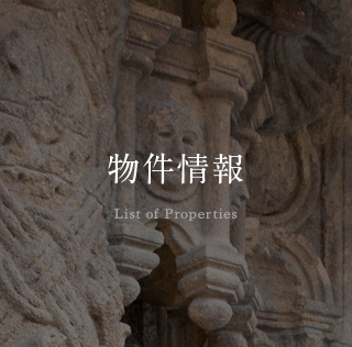 物件情報 List of Properties