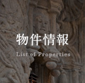 物件情報Lst of Properties