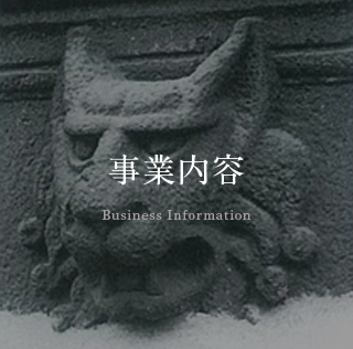 事業内容 Buisiness Information